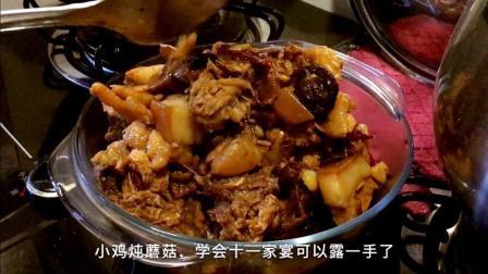 小鸡炖蘑菇家常做法, 鲜香酥烂, 学会十一家宴可以露一手了!