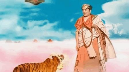 十八罗汉: 伏虎罗汉派飞虎下凡救人却救错了, 伏虎罗汉大怒罚飞虎