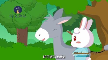 【成语故事】黔驴技穷