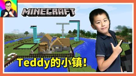Teddy自己建造了一个小镇?看都有什么