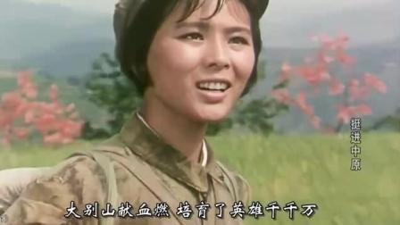 老电影《挺进中原》插曲: 《歌唱大别山》朱逢博演唱