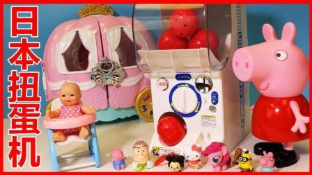 北美玩具 第一季 扭蛋机玩具奇趣蛋与迪士尼公主南瓜车