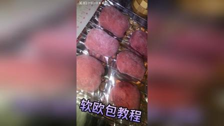 红丝绒蜜豆麻薯葡萄干蔓越莓干软欧包, 样子丑丑的