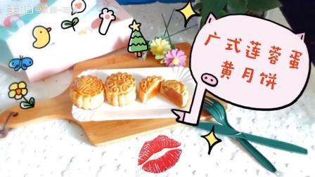 广式莲蓉蛋黄月饼教程, 真的是超好吃, 做的是50g的