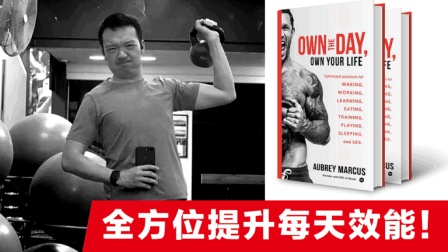 Own the Day, Own Your Life: 全方位提升每天效能 | 狗熊月读80
