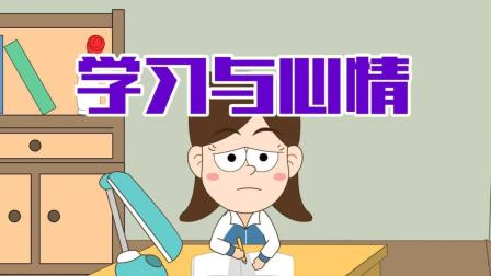 单飞网爆笑动画《小明九点半》之《学习与心情》