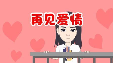 尚号网爆笑视频《爆笑袁小花》之《再见爱情》