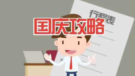 易让网搞笑动漫《爆笑刘小让》之《国庆攻略》