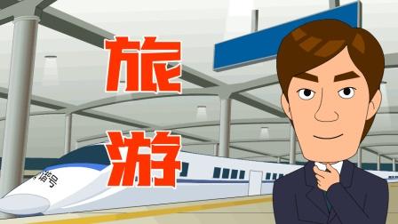 单飞网搞笑视频《爆笑刘易好》之《旅游》