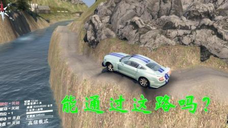 小车游戏: 有点忐忑! 福特GT350野马跑车, 挑战江边上的极限山路!