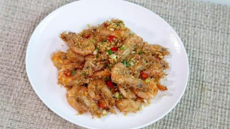 招待朋友超有面子的虾做法, 既漂亮又美味的香酥虾