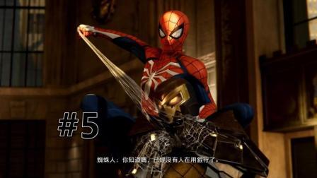 【凌空】《漫威蜘蛛侠(MARVEL SPIDER-MAN)》#5
