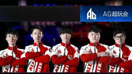 王者荣耀: AG超玩会解散了? 战队成员纷纷转会, 就剩梦泪一个!
