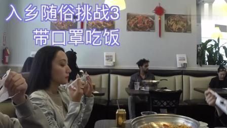 毒角SHOW 愚人节玩票大的: 带着整家餐厅狂整老外!