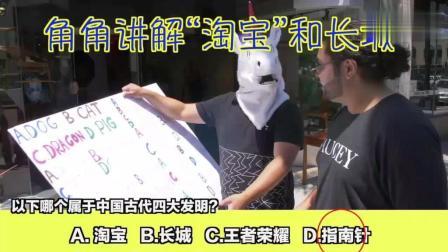 毒角SHOW 原来老美知道中国这么多秘密!