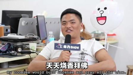 毒角SHOW 中国vs美国: 奇葩室友吐槽大会!