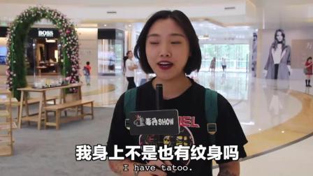 毒角SHOW 中国vs美国搭讪技巧研讨会