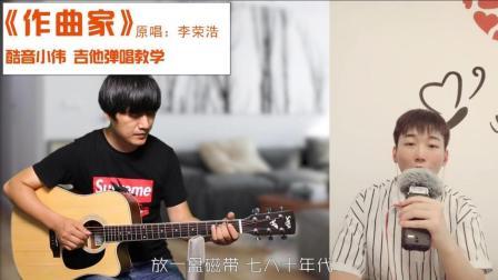 李荣浩《作曲家》酷音小伟吉他弹唱教学 吉他自学教程