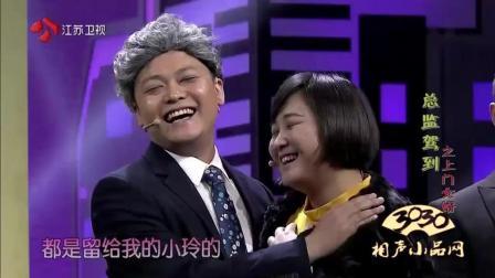 潘斌龙 贾玲 张泰维 小品