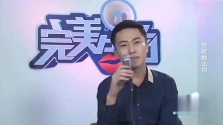 危险的上司: 上司现场表白陆雪, 有意激怒李南, 涂磊的问话很犀利!