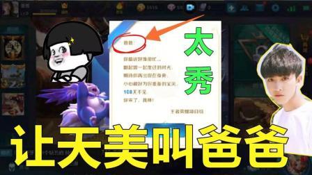 王者荣耀更新: 老玩家回归, 收到天美一封邮件, 看到开头以后激动地不行!