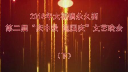 """2018年大福镇永久街第二届""""庆中秋 迎国庆""""文艺晚会-下"""