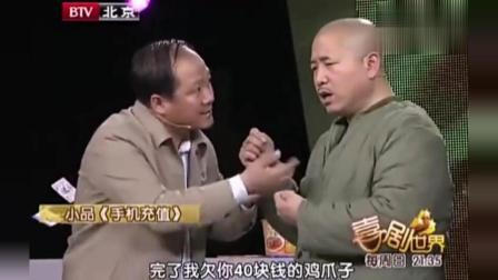 刘能给手机充值, 被赵本山