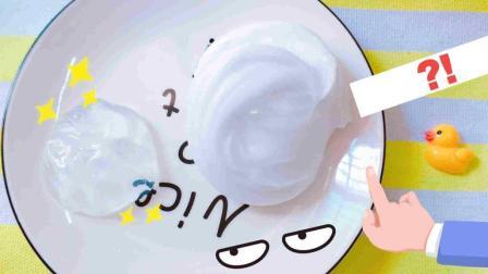花甜变身魔术师? 将无硼砂透泰变成起泡胶史莱姆, 还变成了两份!
