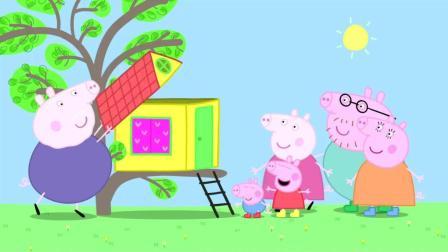 粉红猪小妹: 树屋