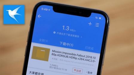 iOS 12 捷径能迅雷, 能种子, 搭配使用美滋滋