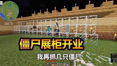我的世界改建农场16: 僵尸展柜成功开业啦, 成功抓捕小白和蜘蛛!