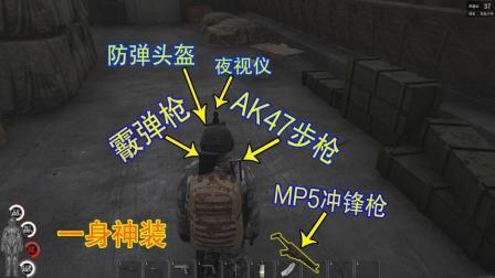 人渣SCUMO3: 再次闯入军事基地, 这次还成功获取了一身神装