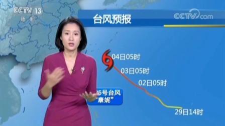 气象台天气预报: 四川盆地东南部、云南西部、东南部局地会有大到暴雨