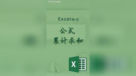 Excel公式累计求和技巧