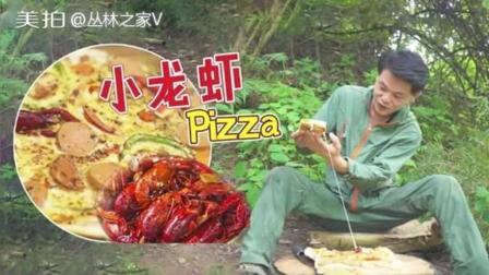 拉丝一米长的小龙虾披萨!