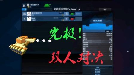 小V: 双人对决【Shell shock live】