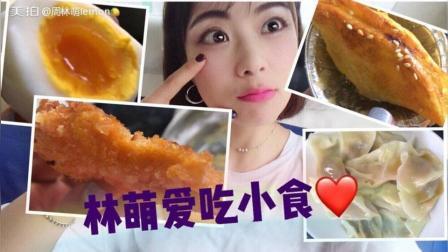林萌爱吃小食+溏心蛋、芒果酥、南瓜饼水饺