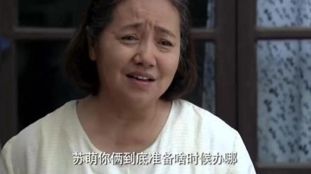 老太太真会来事, 家庭问题巧妙转到苏萌头上, 结果苏萌还很高兴