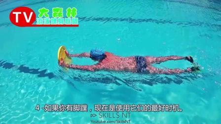 5个方法帮你解决自由泳腿部下沉的问题