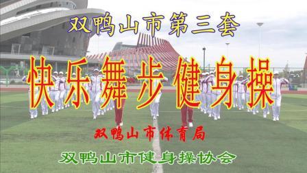 双鸭山市第三套快乐舞步健身操(标准版)