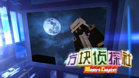 【方块学园】方块侦探社MC第41预告 天空珠宝展 下★我的世界★