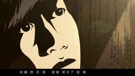一首有故事的歌: 修炼爱情——林俊杰