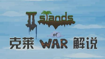 《空岛战争》IIslands of war