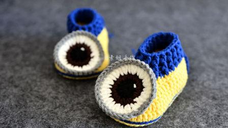 【素姐手作】第95集 毛线手工钩针编织小黄人宝宝鞋教程