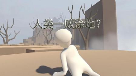 人类一败涂地? 是什么游戏让知名主播玩到欲哭无泪!