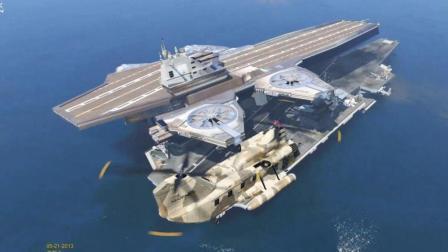 GTA5: 两艘航母摞在一起你见过吗?