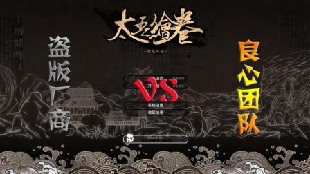 国产良心佳作《太吾绘卷》遭遇盗版胁迫, 国产游戏路在何方?