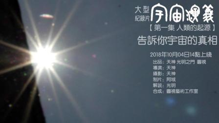 宇宙演义-第一集-人类的起源-配音字幕版