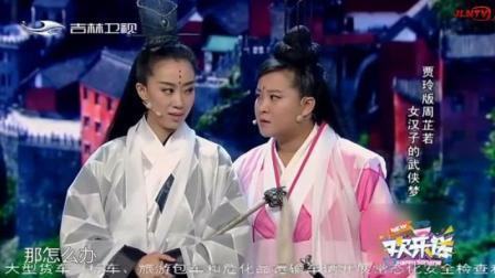 贾玲和张小斐小品: 呆萌周芷若想取屠龙宝刀, 智