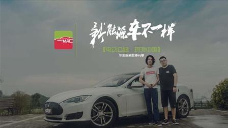 【电动公路】11自驾云台山特斯拉保险、涉水、底盘与燃油车大不同